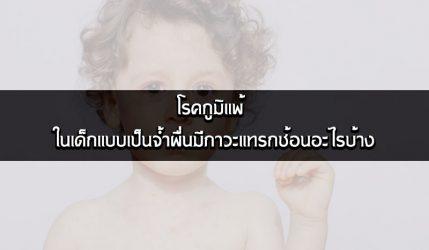 โรคภูมิแพ้ ในเด็กแบบเป็นจ้ำผื่นมีภาวะแทรกซ้อนอะไรบ้าง