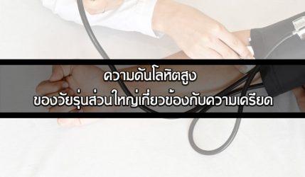 ความดันโลหิตสูง ของวัยรุ่นส่วนใหญ่เกี่ยวข้องกับความเครียด