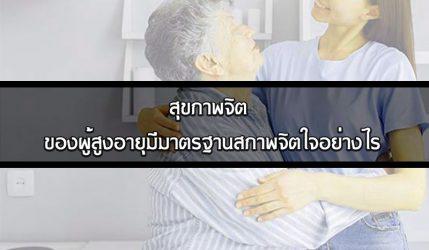 สุขภาพจิต ของผู้สูงอายุมีมาตรฐานสภาพจิตใจอย่างไร