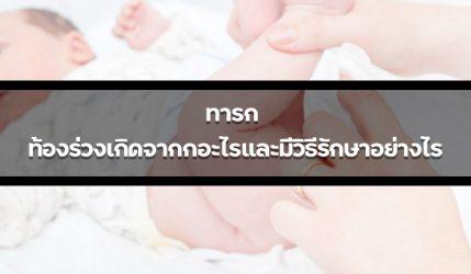 ทารก ท้องร่วงเกิดจากกอะไรและมีวิธีรักษาอย่างไร