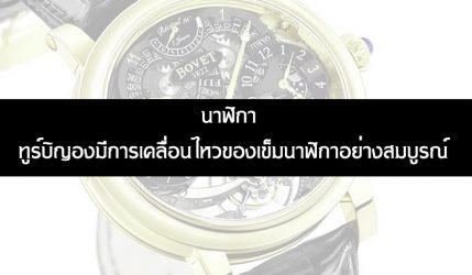 นาฬิกา ทูร์บิญองมีการเคลื่อนไหวของเข็มนาฬิกาอย่างสมบูรณ์