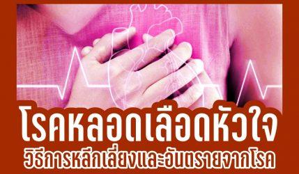 โรคหลอดเลือดหัวใจ วิธีการหลีกเลี่ยงและอันตรายจากโรค