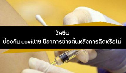 วัคซีน ป้องกัน covid19 มีอาการข้างต้นหลังการฉีดหรือไม่