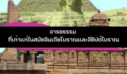 อารยธรรม ที่เก่าแก่ในสมัยอินเดียโบราณและอียิปต์โบราณ