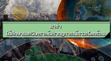 นาซ่า ได้ศึกษาและวิเคราะห์ปรากฎการณ์ภาวะโลกร้อน