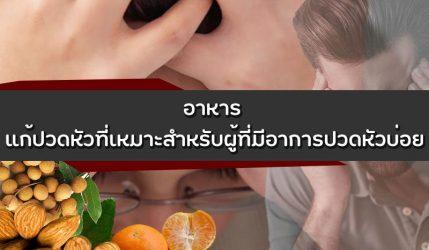 อาหาร แก้ปวดหัวที่เหมาะสำหรับผู้ที่มีอาการปวดหัวบ่อย