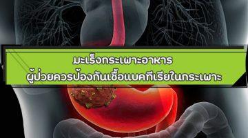 มะเร็งกระเพาะอาหาร ผู้ป่วยควรป้องกันเชื้อแบคทีเรียในกระเพาะ