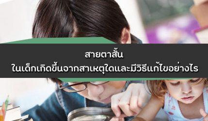 สายตาสั้น ในเด็กเกิดขึ้นจากสาเหตุใดและมีวิธีแก้ไขอย่างไร