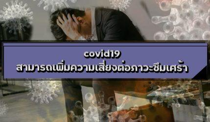 covid19 สามารถเพิ่มความเสี่ยงต่อภาวะซึมเศร้า