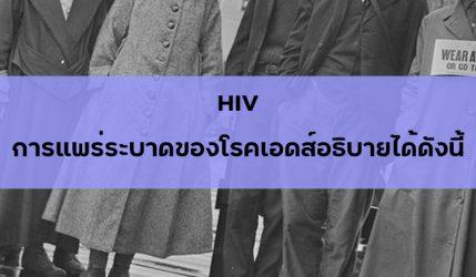 HIV การแพร่ระบาดของโรคเอดส์อธิบายได้ดังนี้
