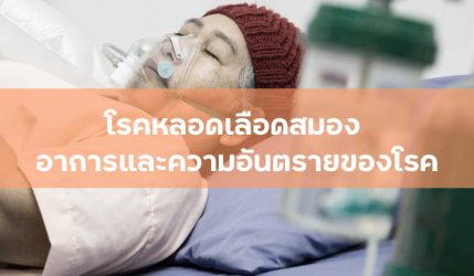 โรคหลอดเลือดสมอง อาการและความอันตรายของโรค
