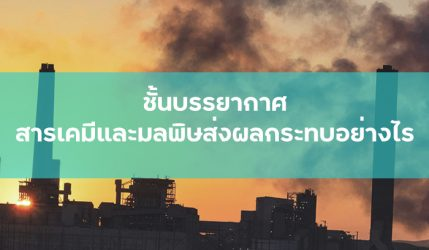 ชั้นบรรยากาศ สารเคมีและมลพิษส่งผลกระทบอย่างไร