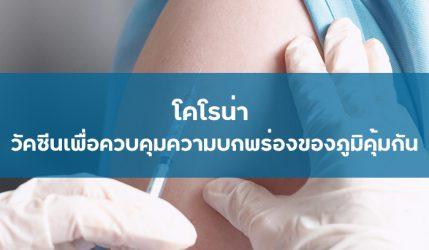 โคโรน่า วัคซีนเพื่อควบคุมความบกพร่องของภูมิคุ้มกัน
