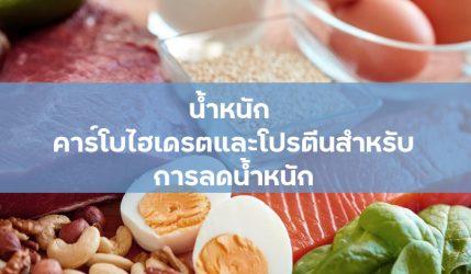 น้ำหนัก คาร์โบไฮเดรตและโปรตีนสำหรับการลดน้ำหนัก