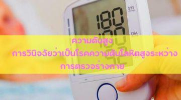 ความดันสูง การวินิจฉัยว่าเป็นโรคความดันโลหิตสูงระหว่างการตรวจร่างกาย