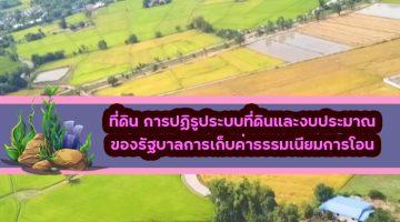 ที่ดิน การปฏิรูประบบที่ดินและงบประมาณของรัฐบาลการเก็บค่าธรรมเนียมการโอน