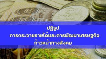 ปฏิรูป การกระจายรายได้และการพัฒนาเศรษฐกิจก้าวหน้าทางสังคม